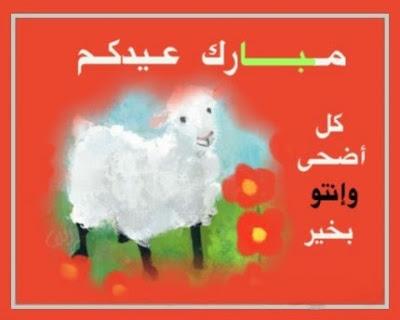صور تهنئة بعيد الأضحي المبارك 2016 خروف العيد (1)