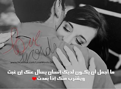 صور حب ورومانسية وعشق صور للمخطوبين والمتزوجين والمرتبطين بالحب (3)