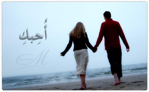 صور حب ورومانسية وعشق صور للمخطوبين والمتزوجين والمرتبطين بالحب (82)