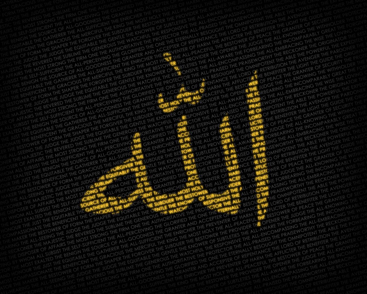 صور كلمة الله مكتوبة علي صور خلفيات وصور لفظ الجلالة (39)