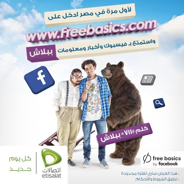 انترنت مجاني اتصالات مصر