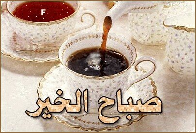 صور صباح الخير صور صباحية مكتوب عليها صباح الخير (3)