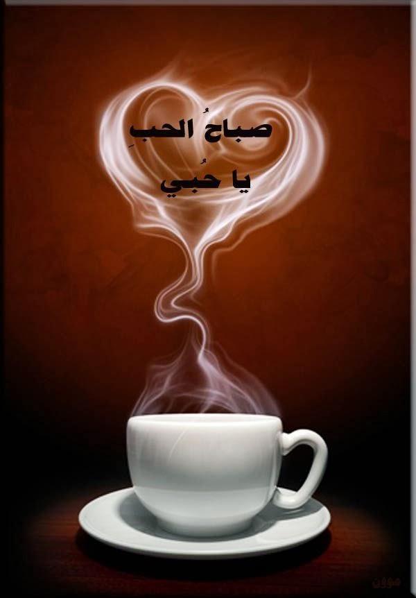 صور صباح الخير صور صباحية مكتوب عليها صباح الخير (46)