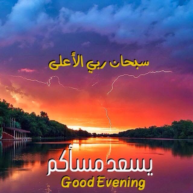 صور مساء الخير اجمل رمزيات مكتوب عليها مساء الخير (23)