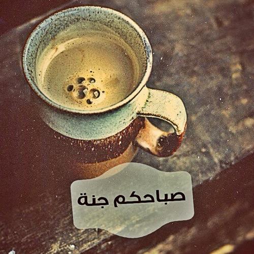صور مكتوب عليها صباح الخير صور رمزيات صباحية  (4)