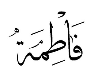 رمزيات بأسم فاطمة وصور مكتوب عليها فاطمه (2)