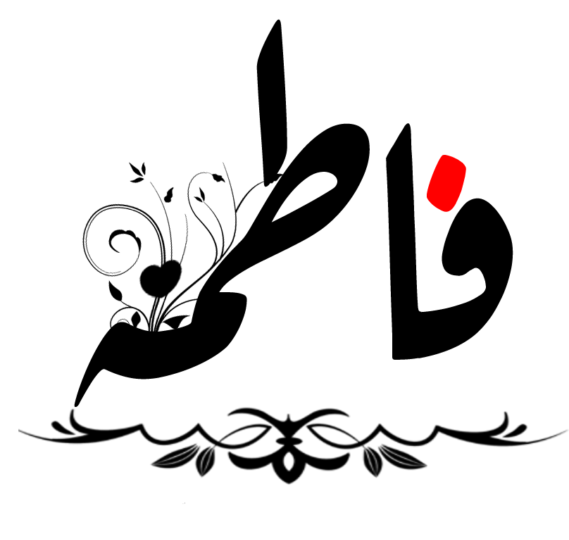 رمزيات بأسم فاطمة وصور مكتوب عليها فاطمه (5)