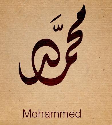 صور اسم محمد مزخرف اسم محمد بالخط العربي (11)