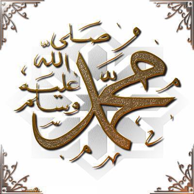 صور اسم محمد مزخرف اسم محمد بالخط العربي (25)
