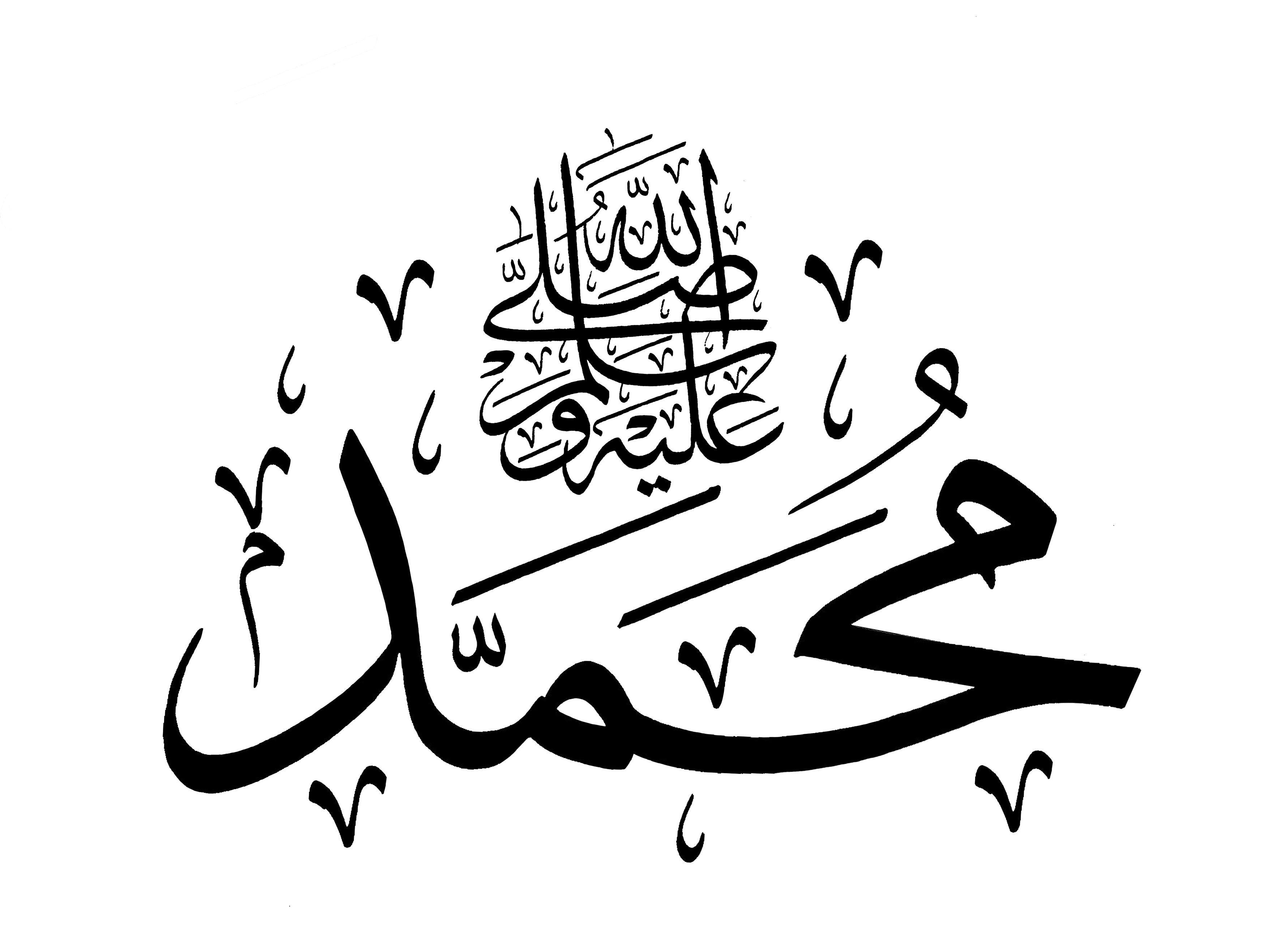 بالخط العربى محمد صلى الله عليه وسلم مزخرف
