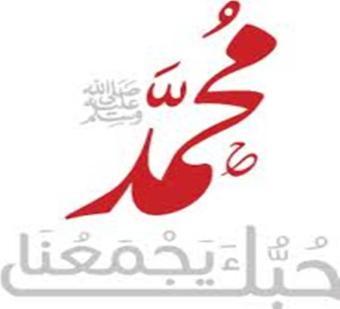 صور اسم محمد مزخرف اسم محمد بالخط العربي (29)