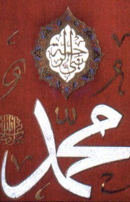 صور اسم محمد مزخرف اسم محمد بالخط العربي (31)