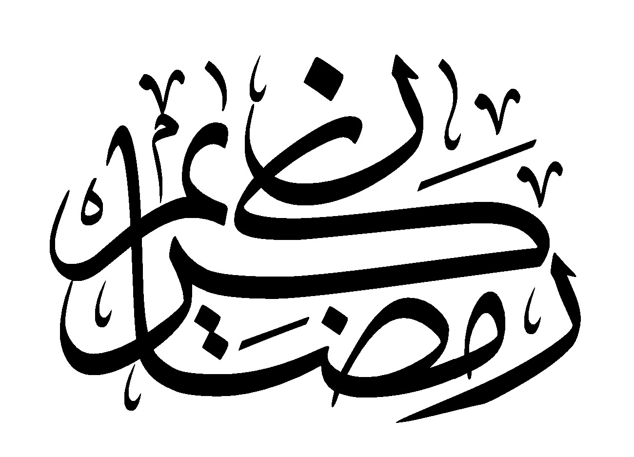 صور التهنئة بشهر رمضان الكريم 2016 خلفيات شهر رمضان (21)