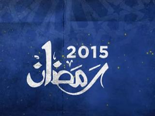 صور التهنئة بشهر رمضان الكريم 2016 خلفيات شهر رمضان (3)