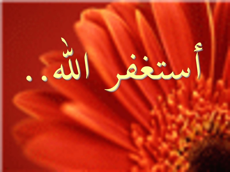صور عن الاستغفار مكتوب عليها استغفر الله العظيم (1)