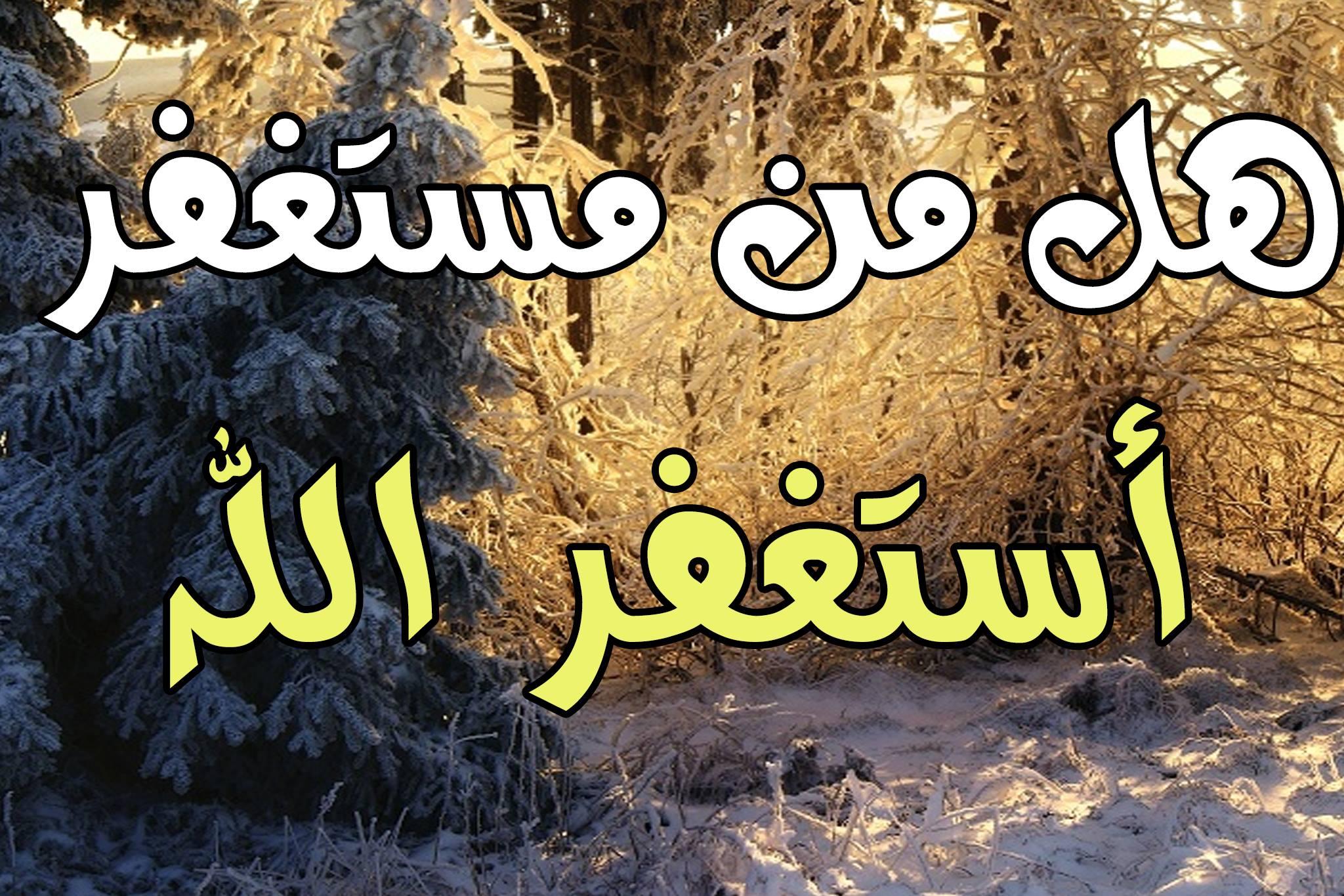 صور عن الاستغفار مكتوب عليها استغفر الله العظيم (10)