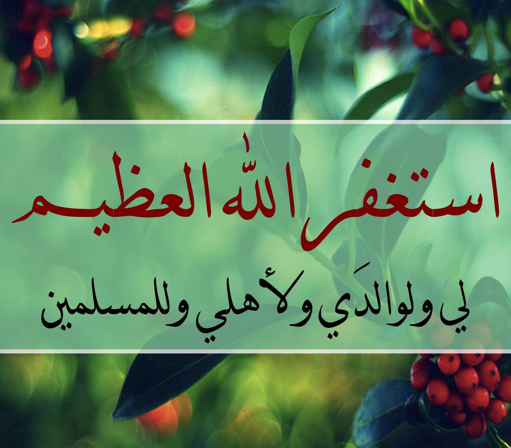 صور عن الاستغفار مكتوب عليها استغفر الله العظيم (5)
