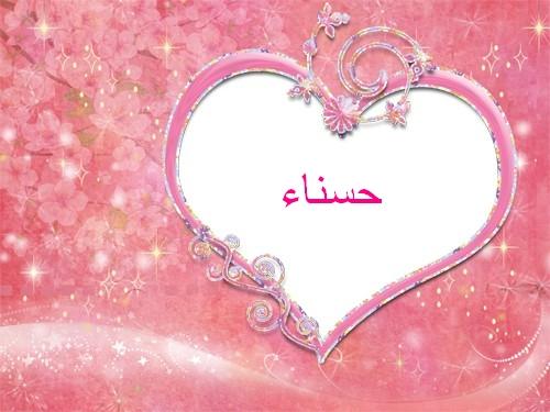 رمزيات اسم حسناء مكتوبة علي صور Hasnaa (2)