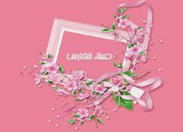 رمزيات اسم حسناء مكتوبة علي صور Hasnaa (4)