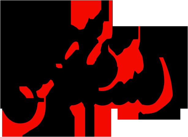صور اسم شمس احلي خلفيات ورمزيات شمس (2)