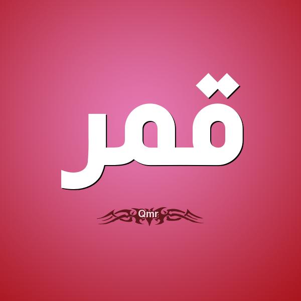 صور اسم قمر رمزيات بأسم Qamar (1)