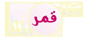 صور اسم قمر رمزيات بأسم Qamar (4)