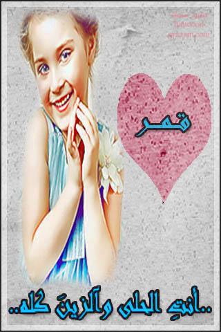 صور اسم قمر رمزيات بأسم Qamar (9)