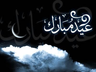 رمزيات وخلفيات وبطاقات معايدة عيد الفطر المبارك 2016 (10)