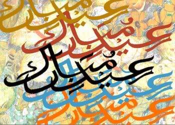 رمزيات وخلفيات وبطاقات معايدة عيد الفطر المبارك 2016 (11)