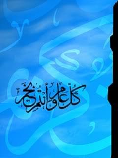 رمزيات وخلفيات وبطاقات معايدة عيد الفطر المبارك 2016 (2)