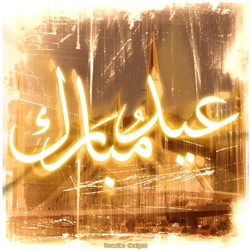 رمزيات وخلفيات وبطاقات معايدة عيد الفطر المبارك 2016 (23)