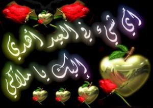 رمزيات وخلفيات وبطاقات معايدة عيد الفطر المبارك 2016 (5)
