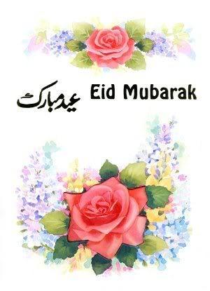 رمزيات وخلفيات وبطاقات معايدة عيد الفطر المبارك 2016 (7)