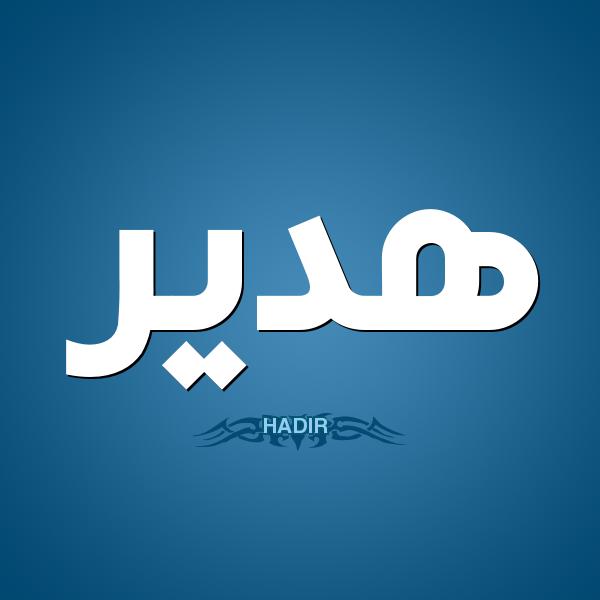 صور اسم هدير رمزيات وصور خلفية بأسم هدير (1)