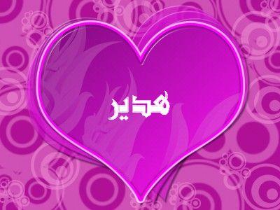 صور اسم هدير رمزيات وصور خلفية بأسم هدير (2)