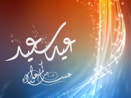صور وبطاقات تهنئة بعيد الفطر المبارك 2016 (16)