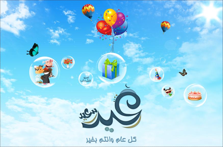 صور وبطاقات تهنئة بعيد الفطر المبارك 2016 (23)