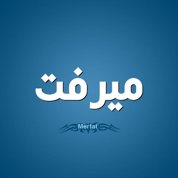 معنى اسم ميرفت نواعم