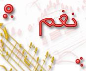 صور اسم نغم رمزيات وخلفيات واتس اب Nagham (9)