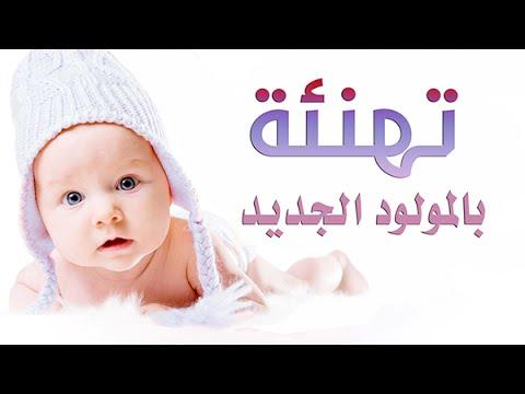صور تهنئة بالمولود الجديد تهنئة بولادة الصبيان والبنات (13)