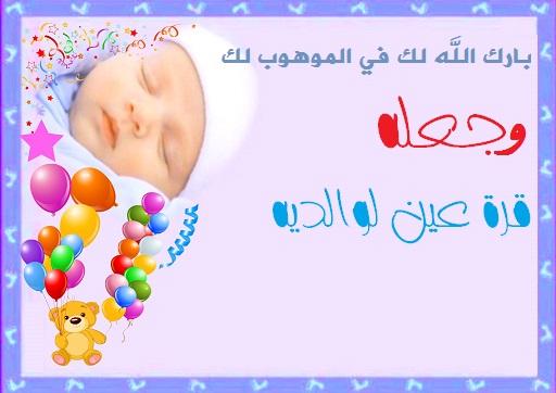 صور تهنئة بالمولود الجديد تهنئة بولادة الصبيان والبنات (20)
