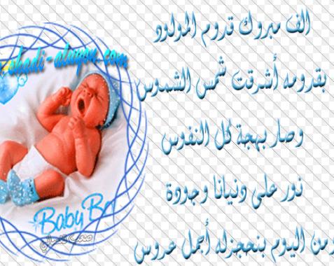 صور تهنئة بالمولود الجديد تهنئة بولادة الصبيان والبنات (5)