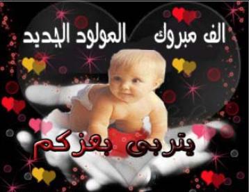 صور تهنئة بالمولود الجديد تهنئة بولادة الصبيان والبنات (6)