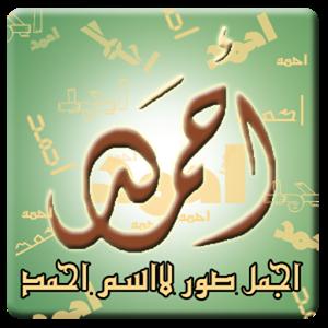 صور اسم احمد مزخرف رمزيات اسم Ahmed (2)