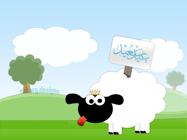 صور تهنئة بعيد الأضحي المبارك 2016 خروف العيد (15)