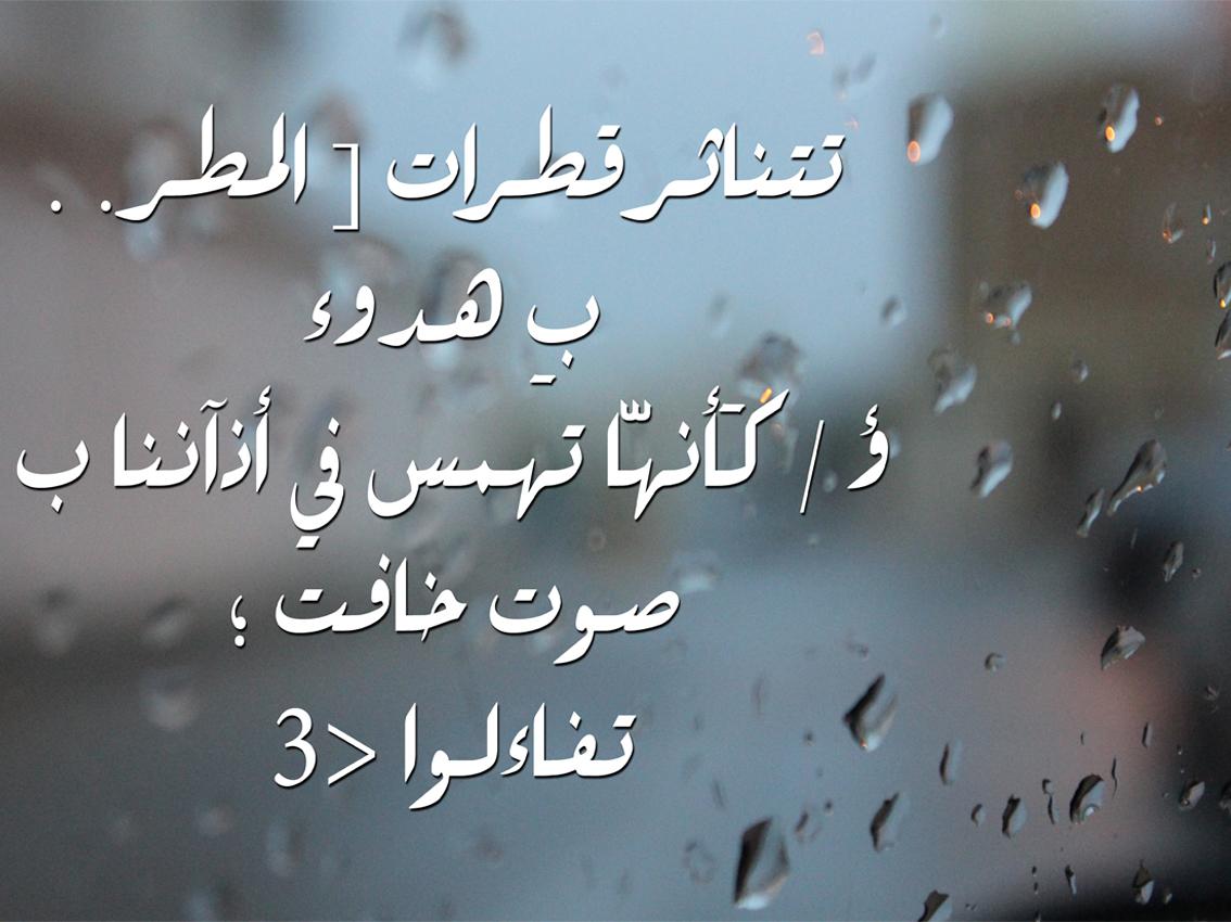 صور ادعية المطر مكتوبة لفيس بوك وتويتر رمزيات مطر سوبر كايرو