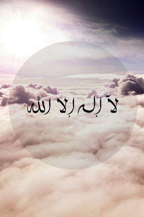 صور لا اله الا الله رمزيات لا اله الا الله محمد رسول الله سوبر كايرو