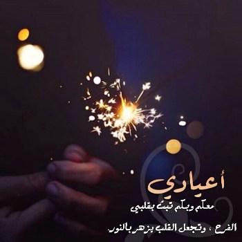 رمزيات عيد الفطر المبارك 2018 صور خلفيات تهنئة بعيد الفطر