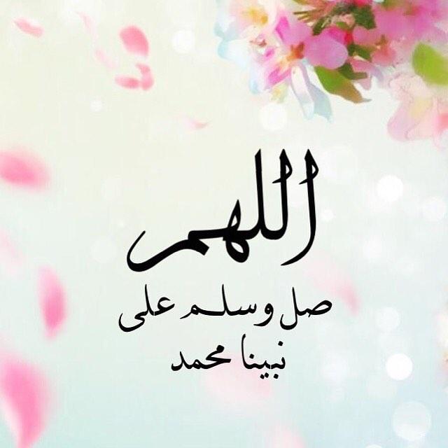 اللهم صل وسلم على نبينا محمد Png