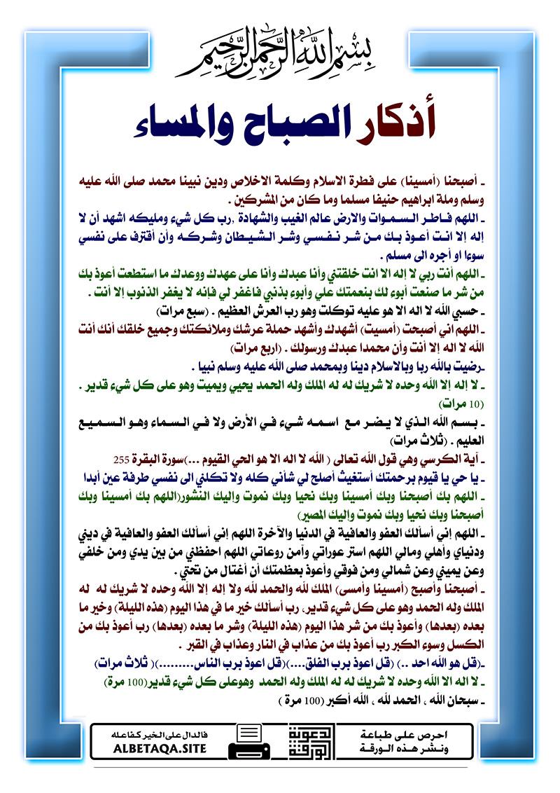 تحميل اذكار الصباح والمساء mp3